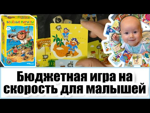 БЮДЖЕТНАЯ игра на скорость и внимание для малышей. Настольная игра про пиратов и лесные феечки.