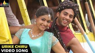 Modati Cinema Movie Urike chiru chinuka Song    Navdeep, Poonam Bajwa