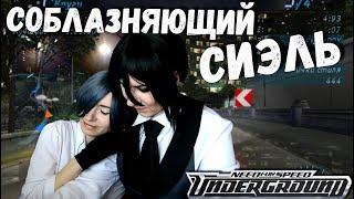 СОБЛАЗНЯЮЩИЙ СИЭЛЬ ЂЂЂ Темный Дворецкий   Cosplay Lets Play ЂЂЂ Need for speed Underground 3