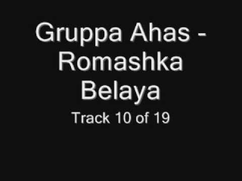 Gruppa Ahas - Romashka Belaya (Группа Ахас - Ромашка белая) Chastushki Частушки