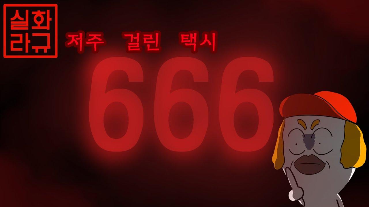 저주의 666 택시 [실화라규/갬성]