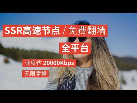 【分享】ssr高速4k节点【长期更新】ssr最新节点,0625,手机电脑翻墙,2019免费翻墙方法