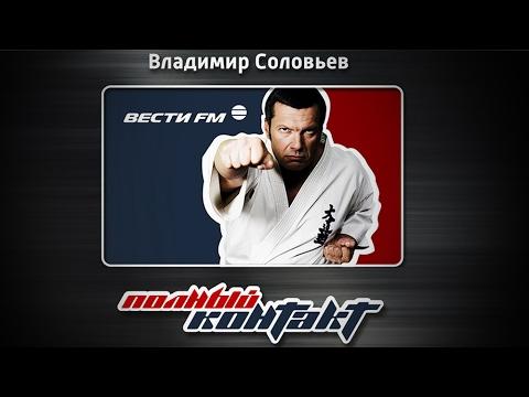 Полный контакт с Владимиром Соловьевым и Анной Шафран на