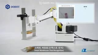 [로봇응용기술] 스마트…