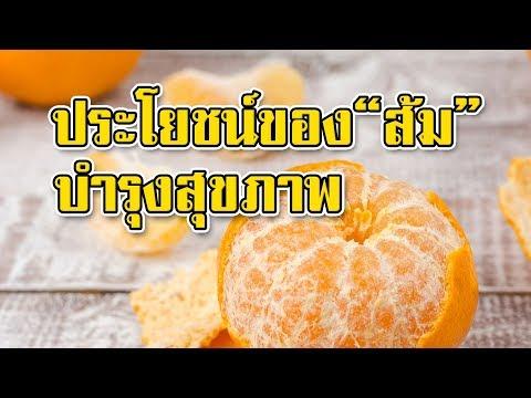 """ประโยชน์ของ """"ส้ม"""" ช่วยลดความเสี่ยงมะเร็ง บำรุงสายตา ลดความดันโลหิต"""