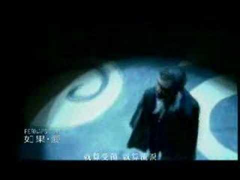 Ru Guo Ai (Perhaps Love) - Music Video
