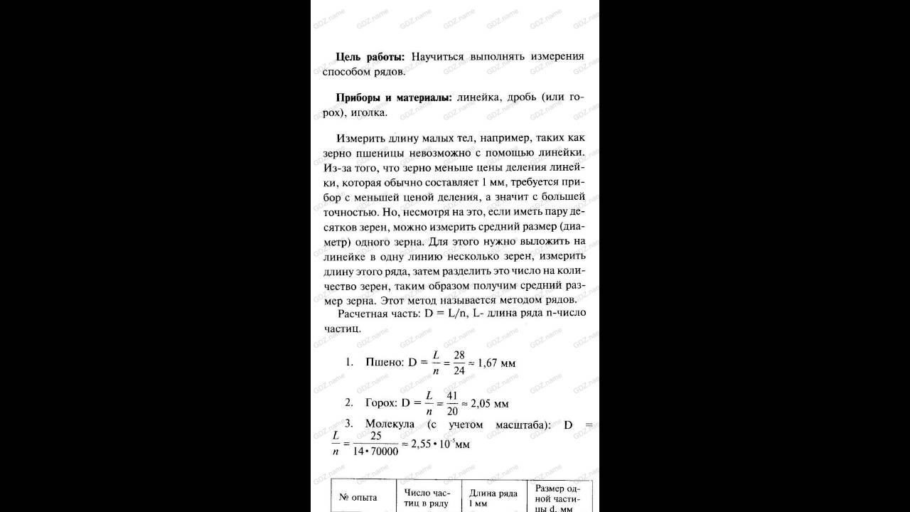 Ответы на лабораторным зошитам физике 7 класс