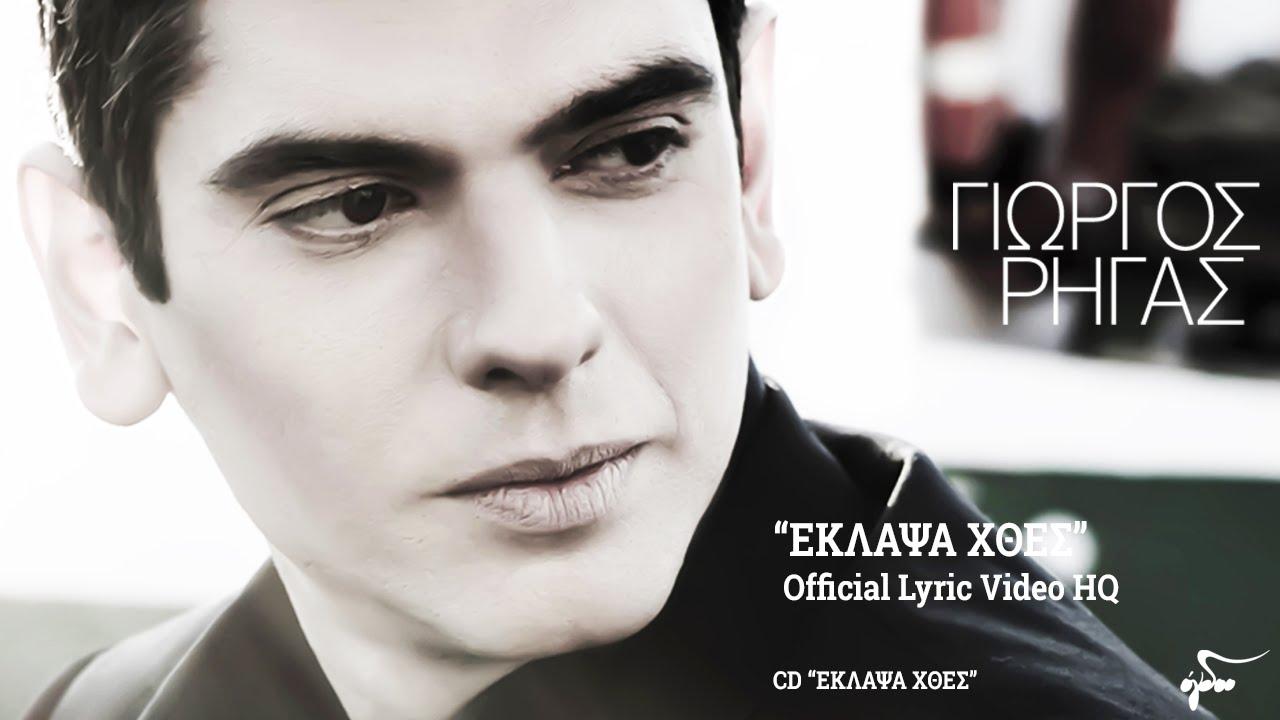 Γιώργος Ρήγας - Έκλαψα Χθες (Official Audio Release HQ)