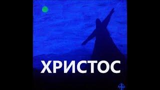 28) Христос - Christ * Двойная энергия И (08.02.19...