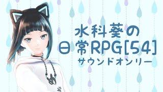 【サウンドオンリー】水科葵の日常RPG[54]初見弾き語りチャレンジ!【ジェムカン】