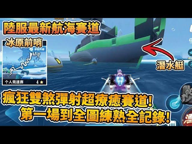 【小草Yue】陸服最新賽道「冰原前哨」!瘋狂雙煞彈射超療癒新圖!還會差點撞上潛水艇?【極速領域】