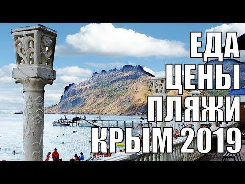 Крым 2020 Это ЖЕСТЬ!!! Природа Пляжи Цены на Жилье в Крыму Цены на Еду Цены на Рынке Переезд в Крым