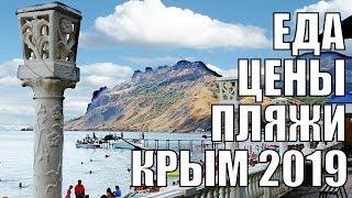 Крым 2019 Природа Пляжи Цены на Жилье в Крыму Цены на Еду Цены на Рынке Переезд в Крым