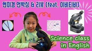 [이비티비EvieTV] Ep39 :어린이 현미경 언박싱…