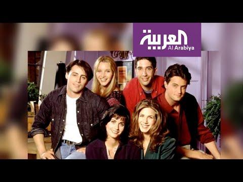 صباح العربية | ربع قرن على إطلاق أول حلقة من FRIENDS  - نشر قبل 5 ساعة