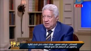 العاشرة مساء| مرتضى منصور أنا مش هارد على العيل سيد عبد الحفيظ