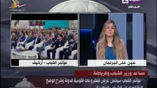 شاهد.. يوسف ورداني: مؤتمر الشباب غدًا سيشمل شرح الوضع الاقتصادي لمصر