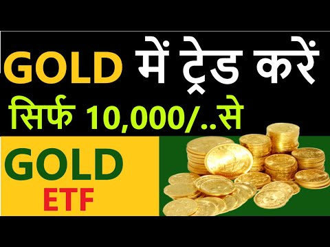 Commodity gold trading strategy| gold में ट्रेड करे सिर्फ 10,000/ से | risk free trading in gold ETF