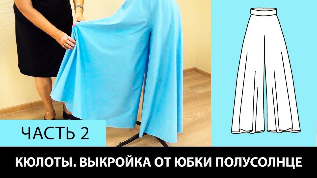 Как сшить платье своими руками полусолнце 632