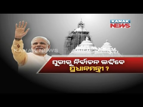 Narendra Modi May Stand From Puri In 2019 General Election