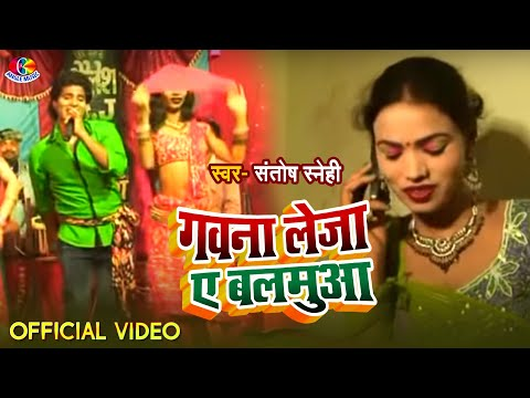 Gawna Leja Balamua  |  Chait Mein  Chona Kareli |  Santosh  Snehi