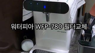 워터피아 정수기 필터 교체 WFP-780 냉수정수기 꿀…