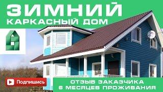 Каркасный дом под ключ 120 кв.м, строительство и отзывы владельца. Застройщик ЛенСтройДом(, 2016-10-25T09:38:47.000Z)