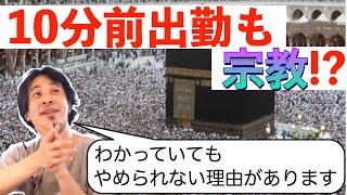 【ひろゆき】10分前出勤する人=宗教信者=オンラインサロン会員!?