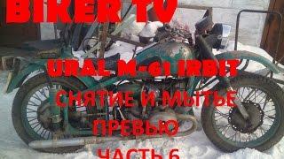 Мотоцикл УРАЛ М 61 ИРБИТ, URAL M 61 ПРЕВЬЮ, снятие и мытье ДВС, из хламы в князи часть 6,BIKER TV