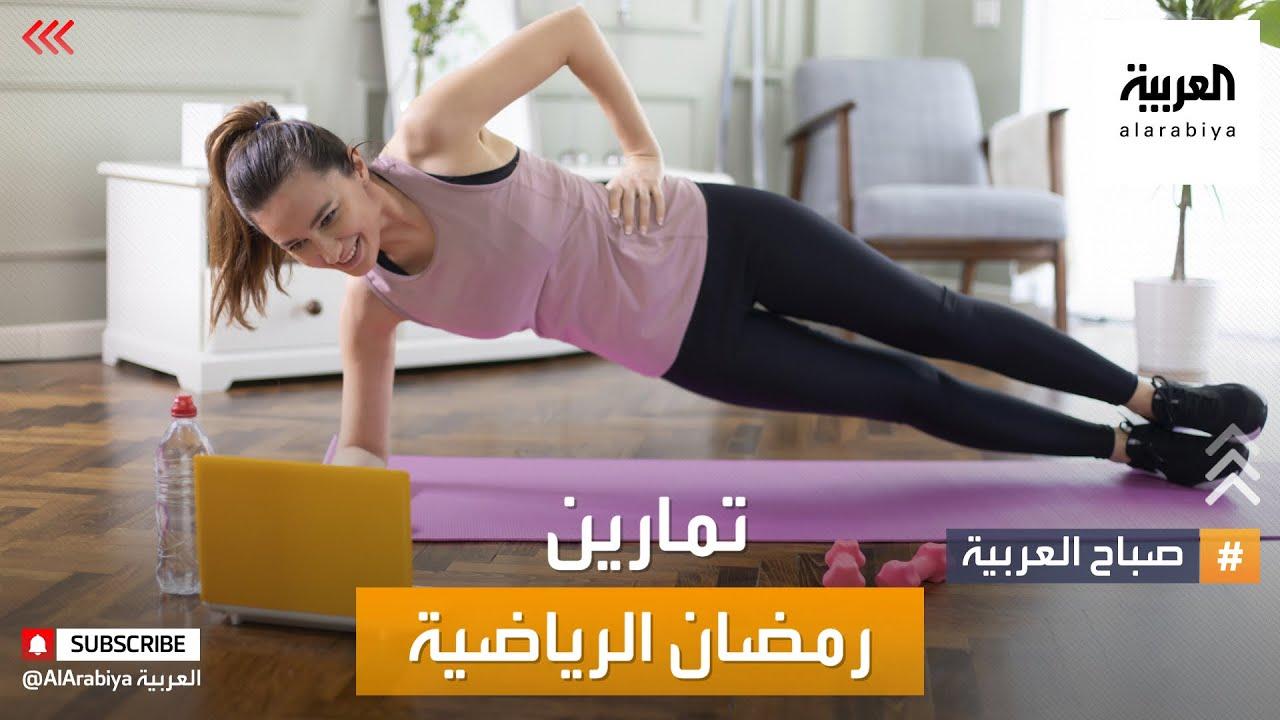 صباح العربية | مارس تمارينك الرياضة وأنت -جالس- في رمضان  - 09:59-2021 / 4 / 29