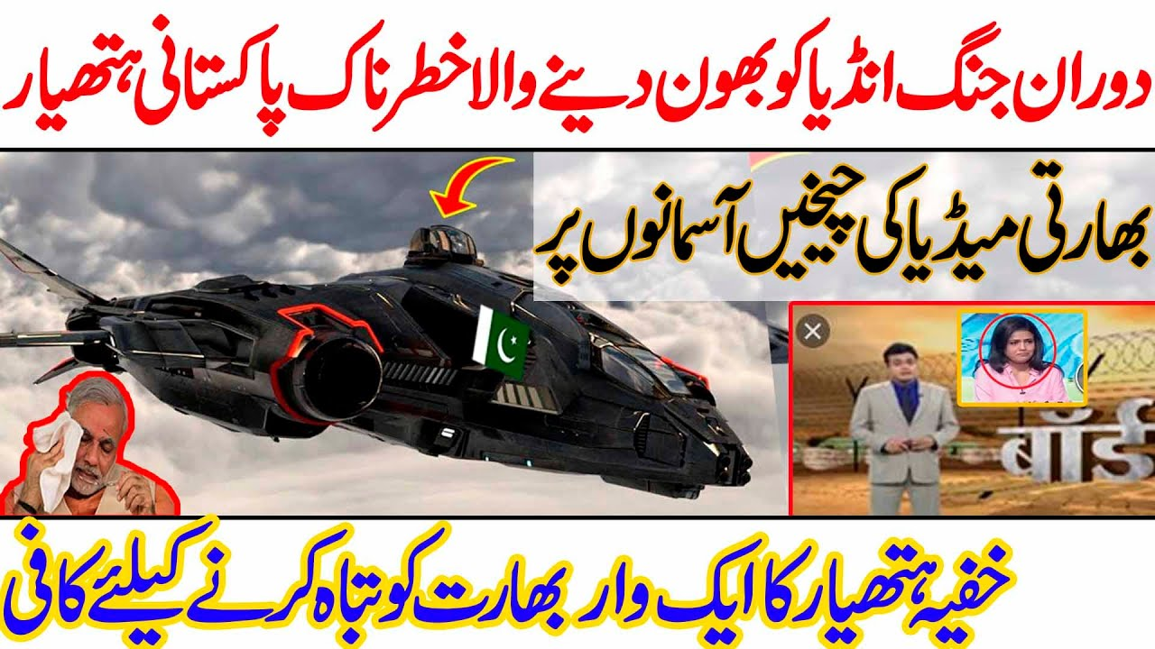 Pakistan introduced new fighter aircraft like jf 17 thunder I Cover Point