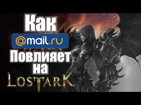 Lost Ark — чем Mail.Ru может убить игру? Разбор основных механик