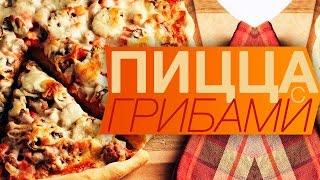 Пицца с грибами. Домашние рецепты