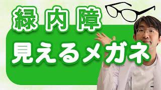 すでに開発済!緑内障でも見えるようになるメガネをご紹介