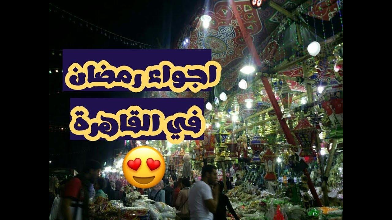 اجواء  رمضان في القاهرة مصر