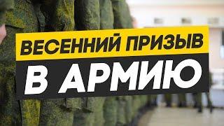 видео Владимир Путин подписал указ об осеннем призыве в армию