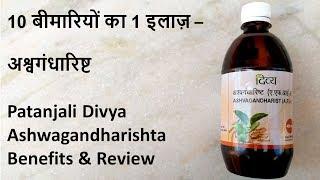 10 बीमारियों का 1 इलाज़ - अश्वगंधारिष्ट / Patanjali Ashwagandharishta Benefits & Review in Hindi