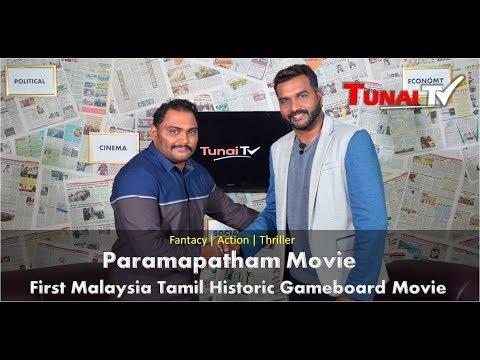 Paramapatham Movie | Tunai TV Special Interview | Viknesh Perrabu