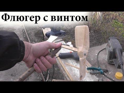 Делаем Флюгер с винтом / Ветроуказатель своими руками