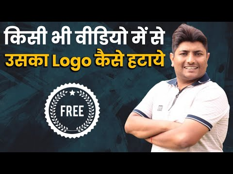 How to remove logo from video by android mobile