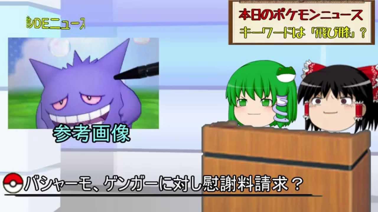 ポケモンxy】ポケモンdeニュース【ゆっくり実況】 - youtube
