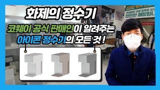코웨이 아이콘 정수기