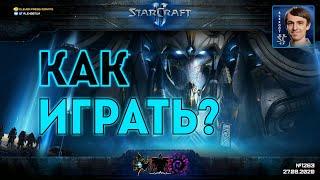МОЯ САМАЯ ТУПАЯ ИГРА: Случайный неграндмастер в самой тупой PvP игре и битвах с ГМЛ в StarCraft II