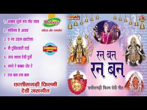 RAN BAN RAN BAN - Chhattisgarhi Devi Jas Geet Collection - Chhattisgarhi Jukebox