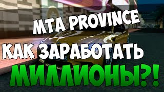 MTA Province - КАК ЗАРАБОТАТЬ МИЛЛИОНЫ НА СЕРВЕРЕ?!