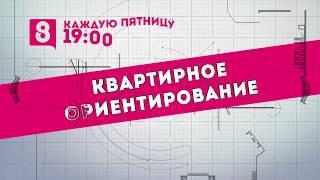 Квартирное ориентирование в Арбан шоу-руме с 8 каналом. Анонс нового шоу в Красноярске!