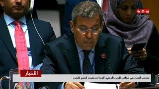 #عاجل_الإمارات اليمن تحمل الإمارات والانتقالي مسؤولية مايجري في عدن وتتهم الإمارات بدعم الانتقالي