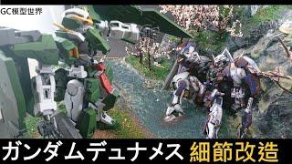 MG GUNDAM DYNAMES - ガンダムデュナメス - 鋼彈力天使製作過程及作品展示【第一彈】【GC模型世界】