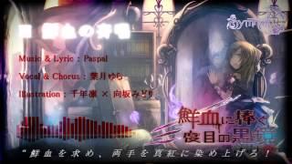 【C86】 鮮血に捧ぐ三度目の黒鏡 【全曲クロスフェード】