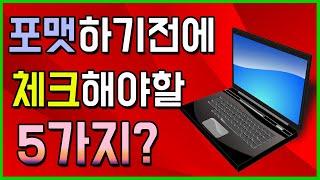 컴퓨터 노트북 포맷하기…